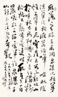 草书 立轴 纸本 - 116006 - 中国书画 西画 杂项 - 2013年迎新艺术品拍卖会 -收藏网
