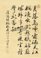 书法 立轴 纸本 - 119562 - 当代书画专题(一) - 2013年迎春书画精品拍卖会 -收藏网