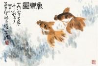 鱼乐图 单片 纸本 -  - 勇坚胡玉琴夫妇藏品专场 - 2012年秋季艺术品拍卖会 -收藏网
