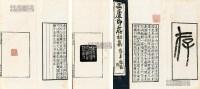 缶庐印集初集四卷二集四卷 -  - 古籍文献 名家翰墨 - 八周年春季拍卖会 -收藏网
