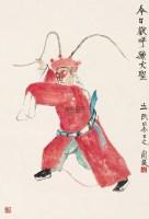 孙大圣图 镜片 设色纸本 - 139880 - 中国书画(三) - 2013年迎春艺术品拍卖会 -收藏网