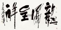 龙凤呈祥 镜心 - 傅继英 - 当代书画保真返收购专场 - 2012年秋季当代书画保真返收购专场拍卖会 -收藏网