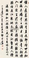 行书 镜片 水墨纸本 - 郭仲选 - 中国书画一 - 2012年春季艺术品拍卖会 -收藏网