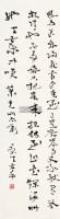 书法 立轴 水墨纸本 - 140431 - 名家逞妍—中国书画四 - 2012秋季艺术品拍卖会 -收藏网