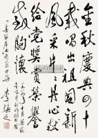 书法 镜心 纸本 - 李焕之 - 中国书画 - 2012秋季艺术品拍卖会(第12期) -中国收藏网