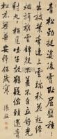 书法 立轴 纸本 - 125136 - 古代书画专场 - 2013春季艺术品拍卖会 -收藏网
