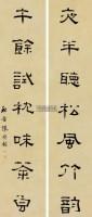 隶书七言联 立轴 水墨纸本 - 陈豫钟 - 妙得—中国书画(四) - 第21期精品拍卖会 -收藏网