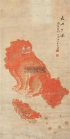 太师少保 立轴 纸本 -  - 中国书画(一) - 2012年春季艺术品拍卖会 -收藏网