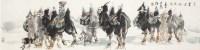 千里之行 镜框 设色纸本 - 刘大为 - 中国书画(三) - 2013年春季艺术品拍卖会 -中国收藏网