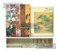 《故宫藏画精选》1981年、《乾隆时代绘画展》1986年 连印本金农先生墨梅图卷 -  - 中国书画 - 第365次拍卖会 -中国收藏网