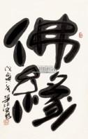 行书佛像 立轴 纸本 - 113511 - 中国书画 西画 杂项 - 2013年迎新艺术品拍卖会 -收藏网