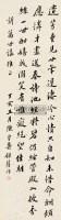 行书 立轴 纸本 - 149096 - 中国书画 西画 杂项 - 2013年迎新艺术品拍卖会 -收藏网