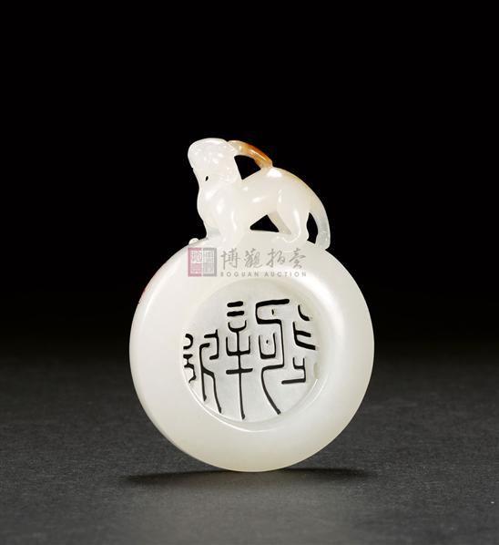 黄罕勇 和田玉籽料辟邪佩 - - 当代玉石雕刻名家精品 - 第四期玲珑