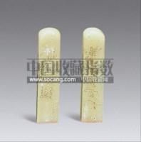 旧寿山石方章 (一对) -  - 瓷器杂项 - 2013迎春艺术品拍卖会 -收藏网