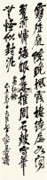 行书七言诗 立轴 墨色纸本 - 116056 - 中国书画专场(一) - 2012春季艺术品拍卖会 -收藏网
