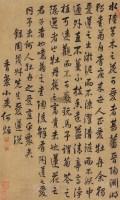 行书《爱莲说》 立轴 水墨绢本 - 124095 - 中国古代书画 - 2012秋季拍卖会 -收藏网