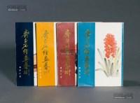 《齐白石绘画艺术》(1-4册全) -  - 古美术文献专场 - 2013年春季拍卖会 -收藏网