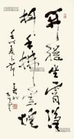 书法 立轴 水墨纸本 - 980 - 中国书画 - 2013春季艺术品拍卖会 -收藏网
