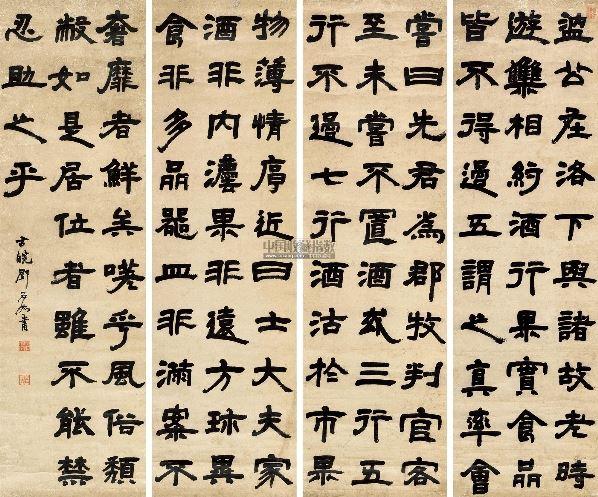 邓石如 隶书 四屏立轴 纸本图片