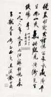 行书 镜心 水墨纸本 - 4377 - 中国书画(一) - 2013年大众收藏拍卖会(第一期) -收藏网