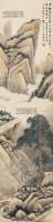 溪山策杖图 立轴 设色纸本 - 6820 - 中国书画 - 2013春季艺术品拍卖会 -收藏网