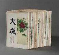 大成 (四十一册) -  - 稽古留心——古美术文献专场 - 2012春季艺术品拍卖会 -收藏网