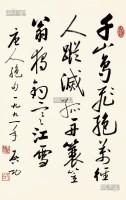书法 立轴 水墨纸本 - 127886 - 中国书画 - 2013春季艺术品拍卖会 -收藏网