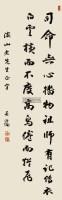 行书书法 立轴 墨色绫本 -  - 中国书画(一) - 2012秋季古玩艺术品拍卖会 -中国收藏网