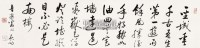 行书 立轴 纸本 - 127886 - 中国书画 - 2012年第四回无底价同一藏家书画拍卖会 -中国收藏网