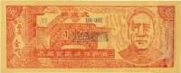 1949年滇黔桂边区贸易局伍圆 -  - 中国纸币(二) - 2013江南之春中国纸币拍卖会 -收藏网