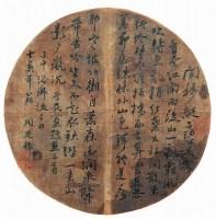 书法 -  - 中国书画 - 2012秋季书画拍卖会 -收藏网