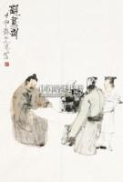 观画图 软片 纸本 - 20345 - 当代书画专题(二) - 2013年迎春书画精品拍卖会 -收藏网