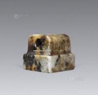 旧灾玉石印章 -  - 艺术品(一) - 2013年春季拍卖会第428期 -收藏网