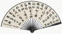 书法 - 周慧珺 - 中国书画 - 2013年迎春艺术品拍卖会 -收藏网