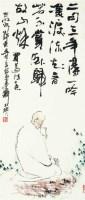 人物 - 129243 - 《当代中国画名家作品集》(第四辑) - 2012年浙江萧然秋季艺术品拍卖会 -收藏网
