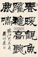 书法 立轴 纸本 - 119547 - 名家书法专题 - 2012年秋季艺术品拍卖会 -中国收藏网