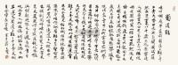 书法 镜心 水墨纸本 - 118924 - 中国书画专场 - 2012秋季艺术品拍卖会 -收藏网