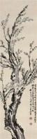 墨梅 立轴 水墨纸本 - 154321 - 中国书画(三)—法院委托书画专场 - 2012年春季大型艺术品拍卖会 -收藏网