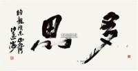 书法 横批 水墨纸本 - 116769 - 中国书画二 - 2012年春季艺术品拍卖会 -收藏网