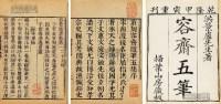 容斋五笔七十四卷 -  - 古籍文献 名家翰墨 - 八周年春季拍卖会 -收藏网