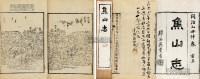 焦山志二十六卷续志八卷(有陈和铣题) -  - 古籍文献 名家翰墨 - 八周年春季拍卖会 -收藏网