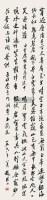 书法 镜框 纸本 - 1055 - 书画(一) - 2012秋季艺术品拍卖会 -收藏网