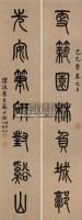 书法 -  - 墨华烟云——中国书画专场 - 2012春季文物艺术品拍卖会 -收藏网