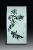 李菊生 唐人马术图瓷板 -  - 玉器杂项书画瓷器 - 上海鸿年2012秋季大型艺术品拍卖会 -收藏网