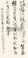书法 软片 纸本 - 133438 - 中国书画 - 2013迎春书画拍卖会 -收藏网