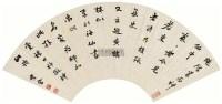 行书 扇面 水墨纸本洒金 - 4852 - 中国书画一 - 2012春季艺术品拍卖会 -收藏网