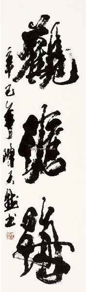 陈天然 观沧海 镜片 水墨纸本图片