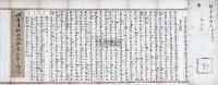 清殿试卷 书法 -  - 七.书痕心迹——名家书法作品专场 - 2012秋季书画大型拍卖会 -收藏网