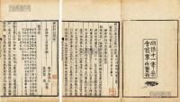绝妙好词笺七卷 -  - 古籍文献 名家翰墨 - 八周年春季拍卖会 -收藏网