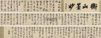行草诗卷 手卷 水墨纸本 - 1305 - 中国古代书画 - 2012秋季拍卖会 -收藏网